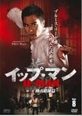 イップ・マン 第二章 佛山鍛錬篇 vol.8
