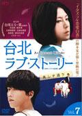 台北ラブ・ストーリー〜美しき過ち <台湾オリジナル放送版> Vol.7