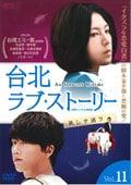 台北ラブ・ストーリー〜美しき過ち <台湾オリジナル放送版> Vol.11