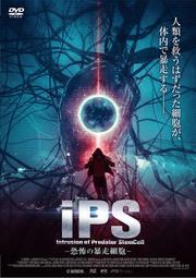 iPS Intrusion of Predator StemCell -恐怖の暴走細胞-