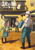 銀の匙 Silver Spoon VOLUME 4