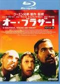 【Blu-ray】オー・ブラザー! HDマスター版