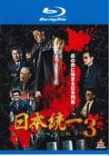【Blu-ray】日本統一3
