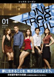 One Tree Hill/ワン・トゥリー・ヒル <シックス・シーズン> Vol.1