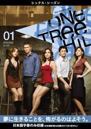 One Tree Hill/ワン・トゥリー・ヒル <シックス・シーズン>セット