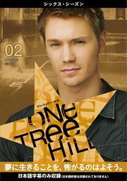 One Tree Hill/ワン・トゥリー・ヒル <シックス・シーズン> Vol.2