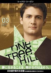 One Tree Hill/ワン・トゥリー・ヒル <シックス・シーズン> Vol.3