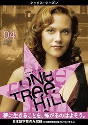 One Tree Hill/ワン・トゥリー・ヒル <シックス・シーズン> Vol.4