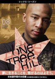 One Tree Hill/ワン・トゥリー・ヒル <シックス・シーズン> Vol.8