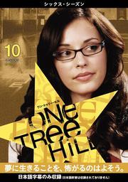 One Tree Hill/ワン・トゥリー・ヒル <シックス・シーズン> Vol.10