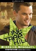 One Tree Hill/ワン・トゥリー・ヒル <シックス・シーズン> Vol.11