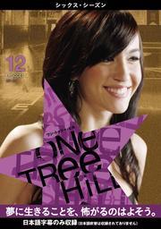 One Tree Hill/ワン・トゥリー・ヒル <シックス・シーズン> Vol.12