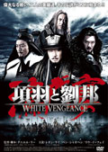 項羽と劉邦 WHITE VENGEANCE