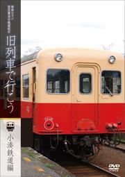 昭和ロマン 宮沢賢治の鉄道紀行 旧列車で行こう 小湊鐵道編