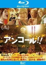 【Blu-ray】アンコール!!