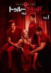 トゥルーブラッド <フォース・シーズン> Vol.1