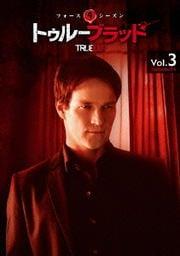 トゥルーブラッド <フォース・シーズン> Vol.3