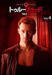 トゥルーブラッド <フォース・シーズン> Vol.4