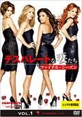 デスパレートな妻たち ファイナル・シーズン Vol.1