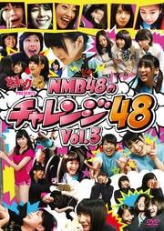 どっキング48 PRESENTS NMB48のチャレンジ48 Vol.3