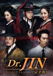 Dr.JIN <完全版> Vol.3
