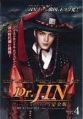 Dr.JIN <完全版> Vol.4