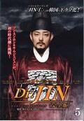 Dr.JIN <完全版> Vol.5