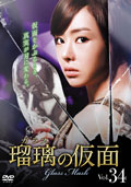 瑠璃<ガラス>の仮面 Vol.34