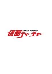 仮面ティーチャー Vol.1
