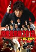 特捜最前線2013 〜7頭の警察犬