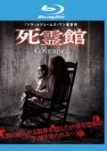 【Blu-ray】死霊館
