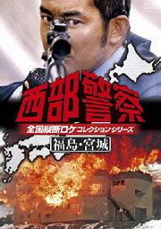 西部警察 全国縦断ロケコレクションシリーズ 福島・宮城
