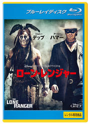 【Blu-ray】ローン・レンジャー