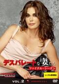 デスパレートな妻たち ファイナル・シーズン Vol.2