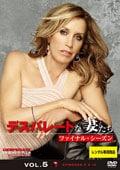 デスパレートな妻たち ファイナル・シーズン Vol.5