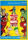 【Blu-ray】フィニアスとファーブ/マーベル・ヒーロー大作戦