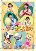NHK おかあさんといっしょ ファミリーコンサート いたずらたまごの大冒険!