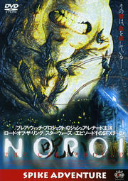 NOROI〜呪い〜 THE CUBBYHOUSE