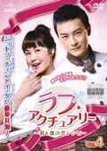 ラブ・アクチュアリー 〜君と僕の恋レシピ〜 Vol.4