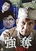 強奪-しのぎ- 6億円.....