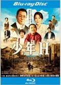 【Blu-ray】少年H