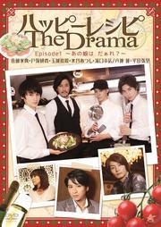 ハッピーレシピ The Drama episode1 〜あの娘は だぁれ?〜