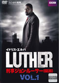 LUTHER/刑事ジョン・ルーサー3 Vol.1