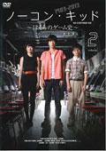ノーコン・キッド〜ぼくらのゲーム史〜 2