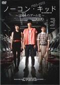 ノーコン・キッド〜ぼくらのゲーム史〜 3