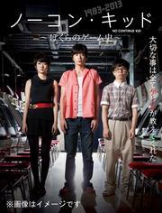 ノーコン・キッド〜ぼくらのゲーム史〜 4