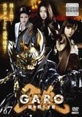 牙狼<GARO>〜闇を照らす者〜 vol.7