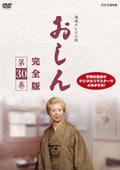 連続テレビ小説 おしん 完全版 第30巻