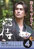 ドラマ 猫侍 映画もあるよの第4巻