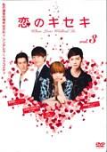 恋のキセキ 3